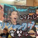 (爆笑)電気ショックゲームビリビリ電撃ルーレット!!