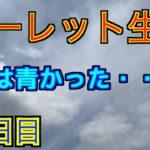 節約生活で見る空は青かった・・・ルーレット生活7日目!#7日目