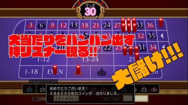 【ドラクエ11】ルーレットで大当たりを的中させまくる神リスナー誕生www【カジノ】