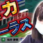 【ねだるな、勝ち取れ】梅村日奈子、崖っぷちからの一撃!【麻雀】