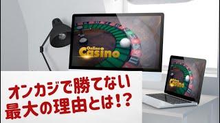 僕がオンラインカジノで勝てなかった最大の理由