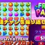 【オンラインカジノ】10000$稼ぐためにFruit party slotを回そう!!【BonsCasinoノニコム】