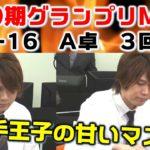 【麻雀】第10期麻雀グランプリMAX~ベスト16A卓~3回戦