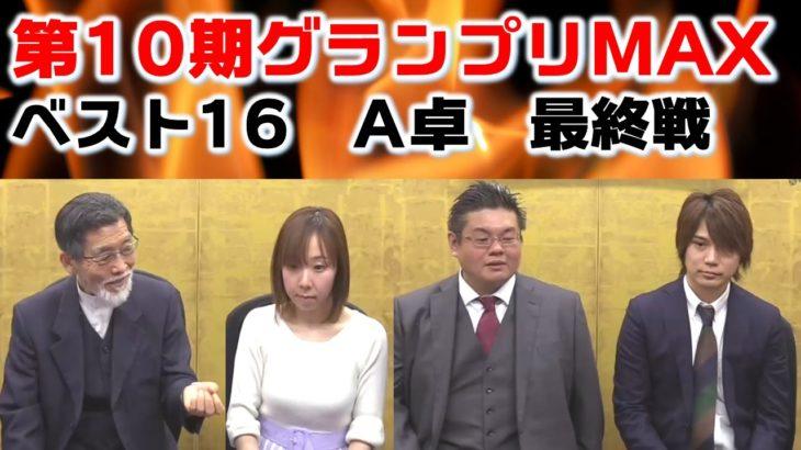 【麻雀】第10期麻雀グランプリMAX~ベスト16A卓~5回戦