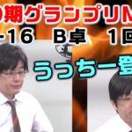 【麻雀】第10期麻雀グランプリMAX~ベスト16B卓~1回戦