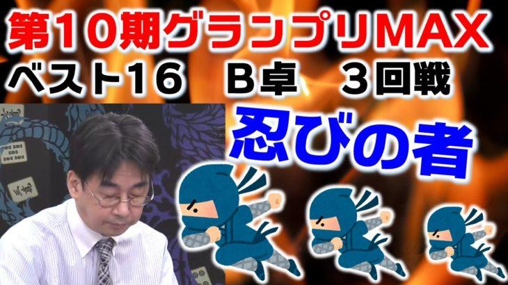 【麻雀】第10期麻雀グランプリMAX~ベスト16B卓~3回戦