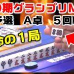 【麻雀】第10期麻雀グランプリMAX~二次予選A卓~5回戦