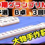 【麻雀】第10期麻雀グランプリMAX~二次予選B卓~3回戦
