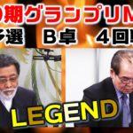 【麻雀】第10期麻雀グランプリMAX~二次予選B卓~4回戦