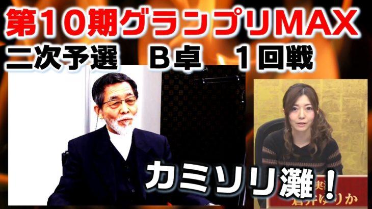 【麻雀】第10期麻雀グランプリMAX~二次予選B卓~1回戦
