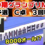 【麻雀】第10期麻雀グランプリMAX~二次予選C卓~3回戦