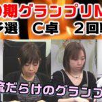 【麻雀】第10期麻雀グランプリMAX~二次予選C卓~2回戦