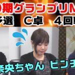 【麻雀】第10期麻雀グランプリMAX~二次予選C卓~4回戦