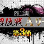 【麻雀】第12期令昭位戦Aリーグ第3節
