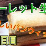 節約生活で美味しいパンウィッチ作ってみた!ルーレット生活15日目!#15日目