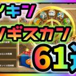 【ライキン】チンギス・カン ルーレット61連!!【1651王国】