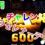 オンラインカジノ(ベラジョンカジノ)で1万円をどこまで増やせるかチャレンジ#7 AirPods買えるまで続けようスロットギャンブル