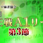 【麻雀】第19期雀王戦A1リーグ 第3節A卓