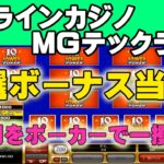 マイクロゲーミングのオンラインカジノMGテックライブで突然抽選ボーナス2万円!が当たったのでポーカーで一攫千金狙ってみた!