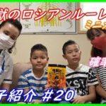お菓子紹介 #20 地獄のロシアンルーレット!!