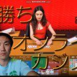 2020年6月19日 オンラインカジノ1xbet(ワンバイベット) 動画撮ってみた!