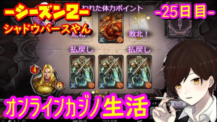 25日目 オンラインカジノ生活シーズン2【カジノエックス】