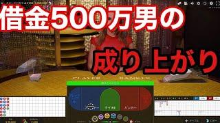 【借金地獄】借金500万男がオンラインカジノで逆転狙ってみた part1