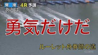 【ルーレット舟券師の道】5月30日
