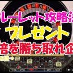 #73【オンラインカジノ ルーレット】フラットベット攻略無料配信❣