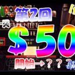 #75【オンラインカジノ ルーレット】ルーティン投資シリーズ第二回(まだパチンコ・パチスロで消耗してるの?!)