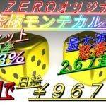 【オンラインカジノ】第3弾 ZEROオリジナル攻略法 ワンセット成功率98.3%!!! 最大連勝数267連勝!?
