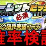 【プロスピA カープ純正】#20 ルーレットヒッター検証【プロ野球スピリッツA】