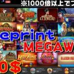 【オンラインカジノ】BluprintのMEGAWAYS系スロットでも襲撃しようか【BonsCasinoノニコム】