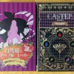 【新作ボードゲーム開封&紹介】『白雪姫と謎のアップルーレット』&『CASTER(キャスター)』【GOTTA2さんありがとう!】【初見さん歓迎】