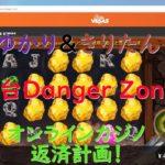 ゆかり&きりたん 新台【Danger Zone】に挑戦します!【オンラインカジノ】