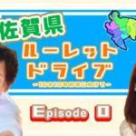 【全市町制覇】佐賀県ルーレットドライブ Episode.0【愛犬も一緒】