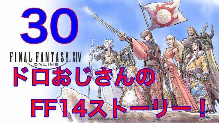 FF14初のコンテンツルーレット!