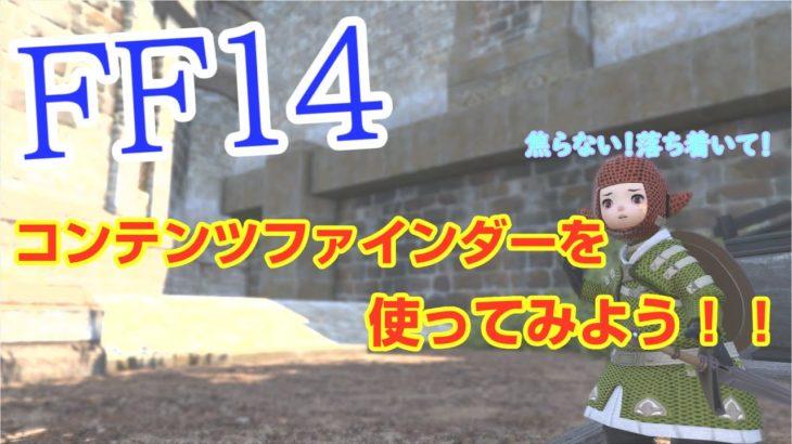 FF14 コンテンツファインダーを使ってみよう!ルーレットも!