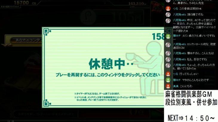 麻雀格闘倶楽部 GRAND MASTER #149 併せ企画参加・段位別東風