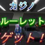 【GTA5】カジノ ルーレット 車が大当たりー!!(その3)