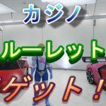 【GTA5】カジノ ルーレット 車が大当たりー!!(その4)