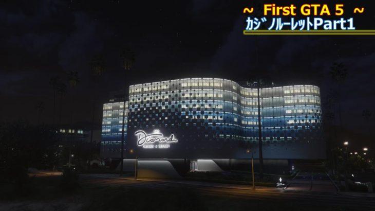 【初めてのGTA5】カジノルーレットひたすら回す動画【First GTA 5】