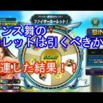 【KOFAS】神イベ来た!?バカンス舞ルーレット330連!!【KOFオールスター】
