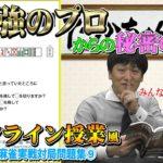 【最強麻雀プロのオンライン授業⑨】松本吉弘プロと語りあった夢と赤牌の見切り【Mリーガー】