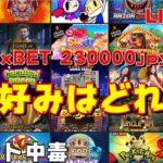 【オンラインカジノ】スロットですんごいのを出していこう!MEGA BIG win!!!【1xBETノニコム】