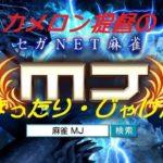 【セガNET麻雀MJ】MJグランプリ予選A(*´ω`*)カメロン提督適当配信!!