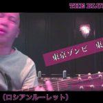 THE BLUE HEARTS【東京ゾンビ(ロシアンルーレット)】コロナver『トミー弾き語り』