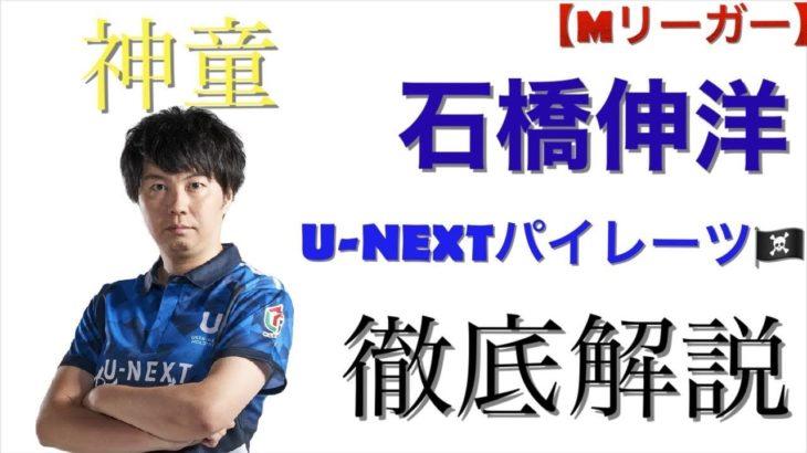【麻雀】U-NEXTPirates神童・Mリーガー石橋伸洋プロを徹底解説