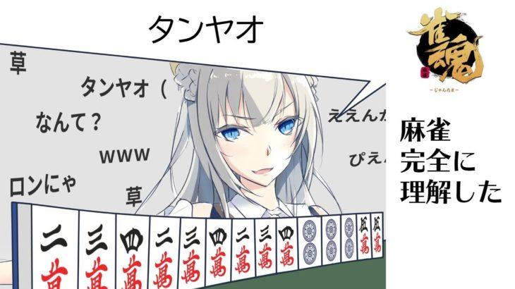 【雀魂】麻雀歴5日目の朝麻雀【VTuber獅堂リオ】