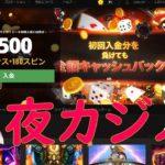 ゆかり&きりたん 夜カジノ生放送 casino slot 【JoyCasino】